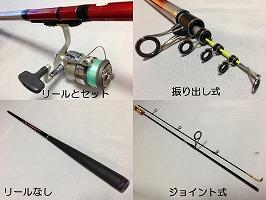 釣竿の種類