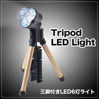 トライポッドLED6灯ライト ハンディ&三脚スタンド ベルモント