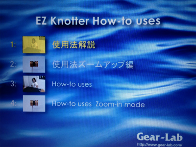 ギアラボ EZノッター 解説DVDトップ画面