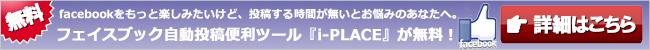 i-PLACE